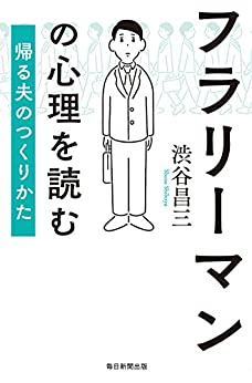 [渋谷 昌三]のフラリーマンの心理を読む 帰る夫のつくりかた (毎日新聞出版)