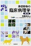 伴侶動物の臨床病理学 第2版