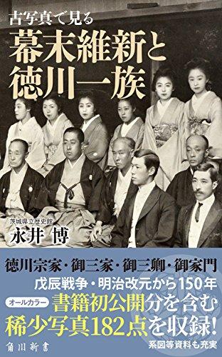 『古写真で見る幕末維新と徳川一族 (角川新書)』の1枚目の画像