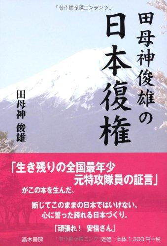 田母神俊雄の日本復権