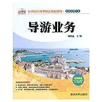导游业务(21世纪应用型精品规划教材 旅游管理专业)