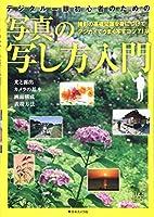 写真の写し方入門 (日本カメラMOOK)