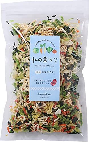 山下屋荘介 私の楽ベジ ( 100g / 国産 ) 乾燥野菜ミックス ( キャベツ / 大根 / にんじん / 玉ねぎ / 小松菜 ) 乾燥やさい 保存食