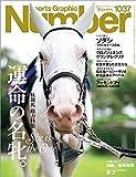 Number(ナンバー)1037号[雑誌]