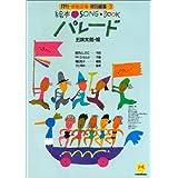 絵本SONGBOOK 3パレード (絵本ソングブック)
