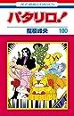 パタリロ! 100  花とゆめコミックス版