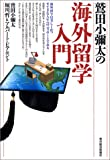 鷲田小彌太の海外留学入門