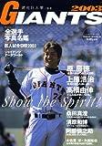 ジャイアンツ (2003) (Yomiuri special (33))