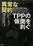 異常な契約-TPPの仮面を剥ぐ