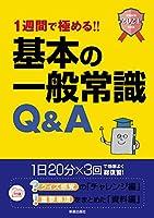 2021年卒版 1週間で極める!! 基本の一般常識Q&A (就職試験)