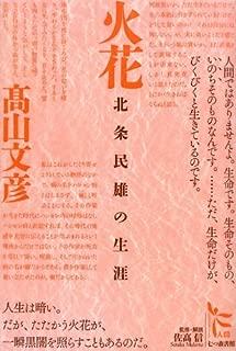"""火花―北条民雄の生涯 (ノンフィクション・シリーズ""""人間"""")"""
