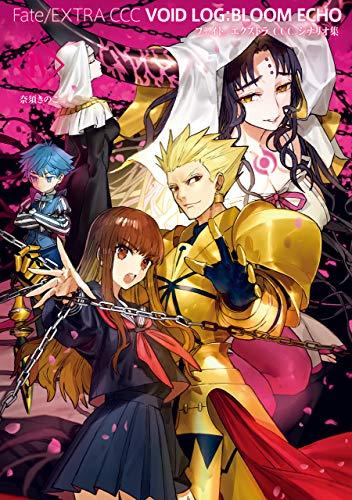 Fate/EXTRA CCC VOID LOG:BLOOM ECHO 4 フェイト/エクストラ CCC シナリオ集 (TYPE-MOON BOOKS)