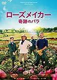 ローズメイカー 奇跡のバラ[DVD]