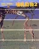 哺乳動物〈2〉 (講談社 動物図鑑 ウォンバット)