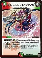 デュエルマスターズ DMRP16 57/95 モモモスモモモ・ダッシュ (U アンコモン) 百王×邪王 鬼レヴォリューション!!! (DMRP-16)