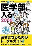 医学部に入る―医者になるためのトータルガイド (2006) (週刊朝日MOOK)