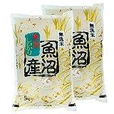 農家保有米処分 平成30年産 魚沼産コシヒカリ 無洗米 10kg(5Kg×2 袋)