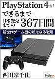 PlayStation 4ができるまで -日本発売までの367日間- 新世代ゲーム機の新たなる戦場 MAGon
