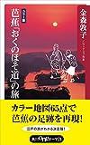 芭蕉「おくのほそ道」の旅 (角川oneテーマ21)