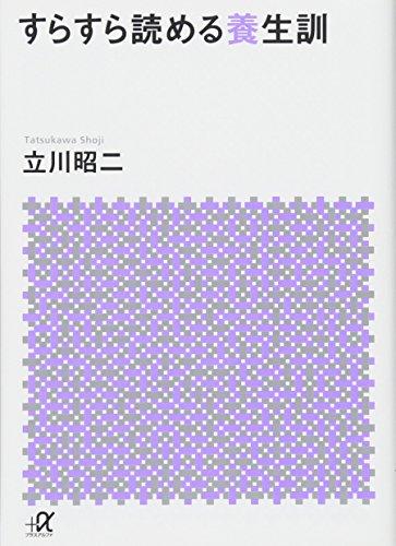 すらすら読める養生訓 (講談社+α文庫)