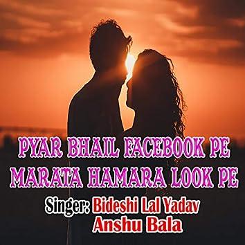 Pyar Bhail FAcebook Pe Marata Hamara Look Pe