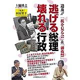 逃げる総理 壊れる行政 追及! 「桜を見る会」&「前夜祭」