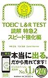 TOEIC L & R TEST 読解特急2 スピード強化編 (TOEIC TEST 特急シリーズ)