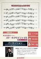 吹奏楽部員のためのスケールクリアファイル 基礎トレーニング楽譜付【パーカッション】CFA11