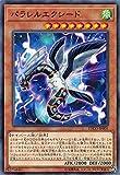遊戯王 ETCO-JP001 パラレルエクシード (日本語版 ノーマル) エターニティ・コード