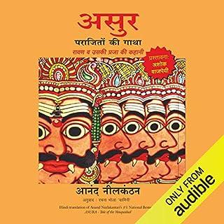 Asura (Hindi Edition) cover art