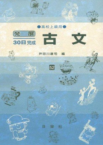 古文―高校上級用 (発展30日完成 (52))
