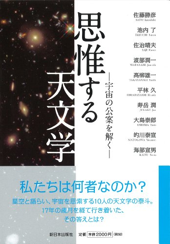 思惟する天文学―宇宙の公案を解くの詳細を見る