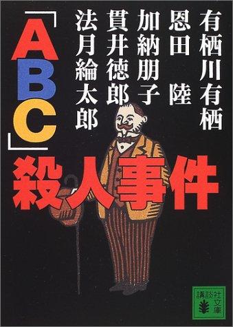 「ABC」殺人事件 (講談社文庫)