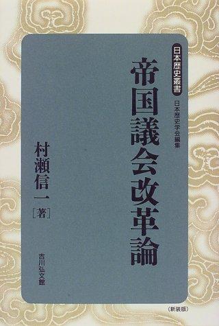 帝国議会改革論 (日本歴史叢書)