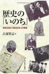 歴史の「いのち」―時空を超えて甦る日本人の物語 単行本