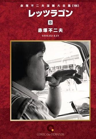 レッツラゴン(8) オンデマンド版 [コミック] (赤塚不二夫漫画大全集)