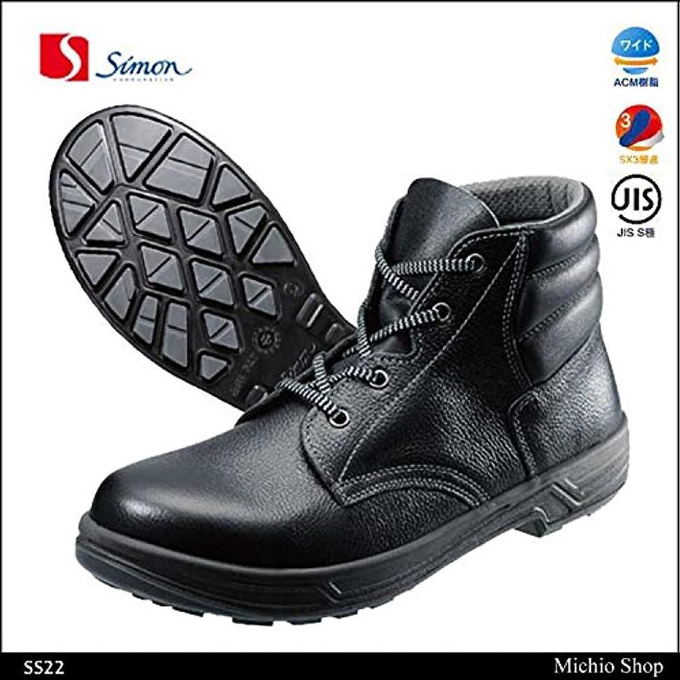 起点恨み愛シモン 安全靴 中編上靴 SX3層底 SS22 シモンスターシリーズColor:黒 28.0