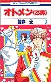 オトメン(乙男) 第3巻 (花とゆめCOMICS)