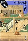 中世の家と性 (日本史リブレット)