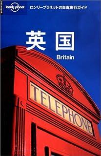 英国 (ロンリープラネットの自由旅行ガイド)