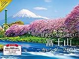 2021 日本でいちばん美しい富士山 カレンダー ([カレンダー])