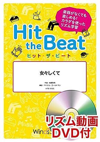 HTB0035 ヒットザビート 女々しくて/ゴールデンボンバー [導入編] DVD付