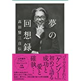 夢の回想録 高田賢三自伝