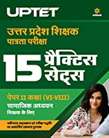 15 Practice Sets UPTET Paper 2 for Class 6 to 8 Samajik Adhyayan 2020