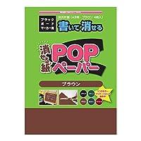 欧文印刷 黒板 POPペーパー A3判 ブラウン (4枚入)B00HI6I6MS