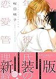 年下彼氏の恋愛管理癖 1(新装版) (ビーボーイコミックスデラックス)