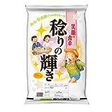 稔りの輝き 【精米】白米 10kg