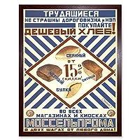 Political Bread Work Communism Soviet Union Vintage Art Print Framed Poster Wall Decor 12X16 Inch 政治的な宣伝作業共産主義ソビエト連合ビンテージポスター壁デコ
