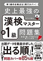 51CWsivwMgL. SL200  - 漢字検定/日本漢字能力検定