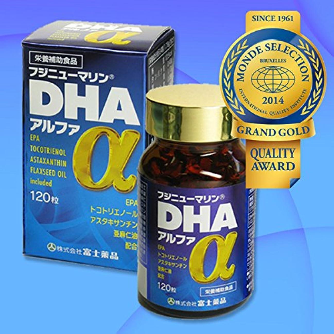 ホテルまっすぐにする財布富士薬品 DHA&EPAフジニューマリンDHAα 120粒入り